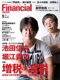 financial_japan_sep_2010木村剛氏逮捕「日本振興銀行の黒い霧2.jpg